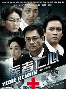 Výroba titulků k televiznímu seriálu Lékaři | The Doctors | Yi Zhe Ren Xin